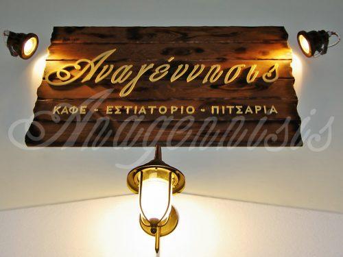 01. Εστιατόριο Αναγέννησις | Αιγαιακή Κουζίνα, Πίτσα & Καφέ