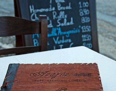16. Anagennisis Restaurant | Menu a la Carte