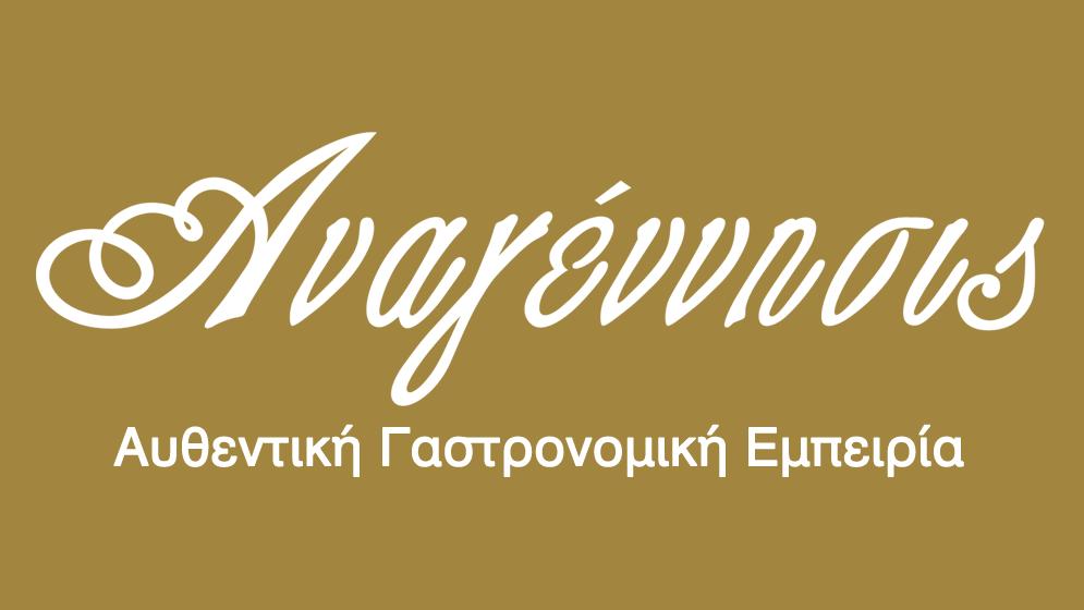 01. Εστιατόριο Αναγέννησις Νάξος | Αυθεντική Γαστρονομική Εμπειρία