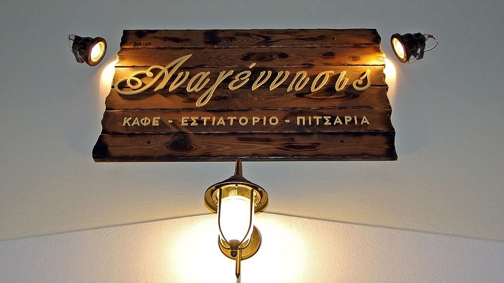 02. Anagennisis Restaurant Naxos | Authentic Gastronomic Experience